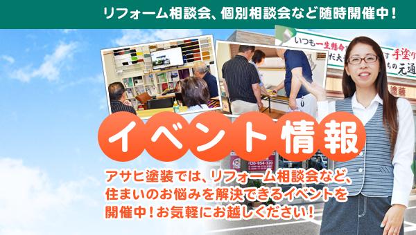 鹿嶋市 アサヒ塗装 失敗しないための勉強会も定期開催。